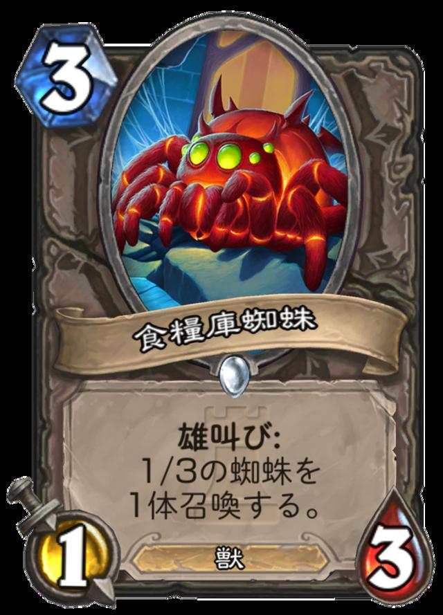 食料庫蜘蛛.png