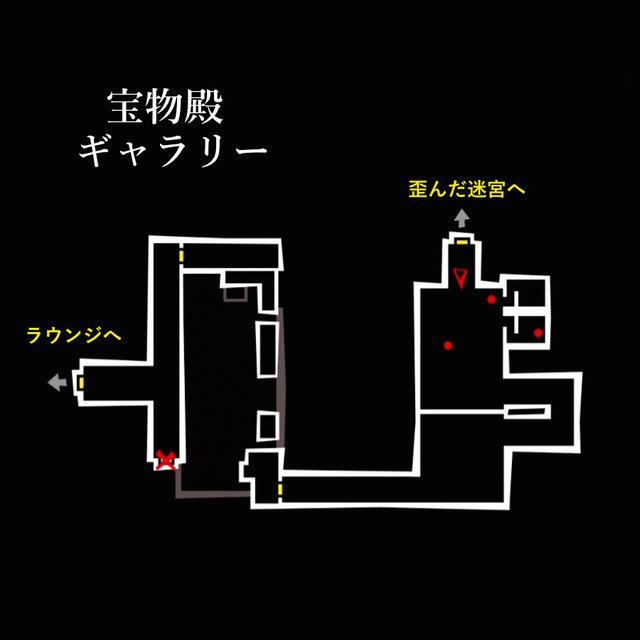 宝物殿・ギャラリー.jpg