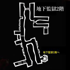 地下監獄2階_地図