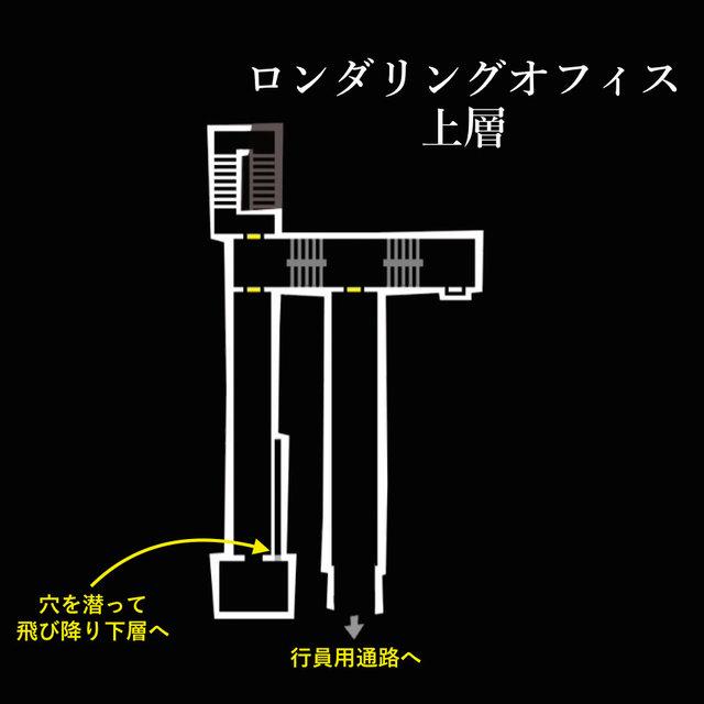 ロンダリングオフィス上層.jpg