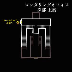 ロンダリングオフィス深部_上層.jpg