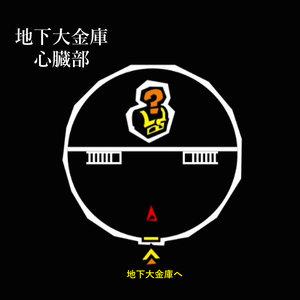 地下大金庫・心臓部.jpg