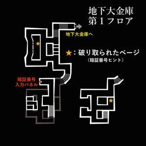 地下大金庫・第1フロア.jpg