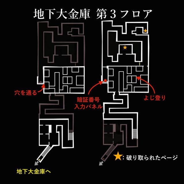 地下大金庫・第3フロア.jpg