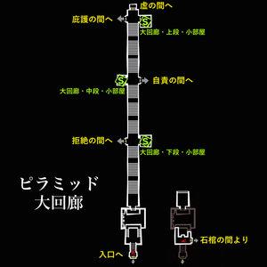 ピラミッド・大回廊.jpg
