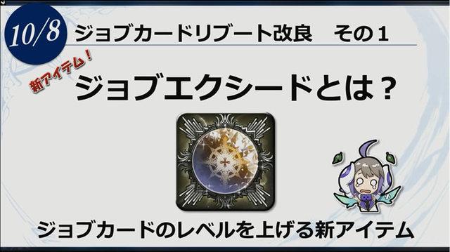 mobiusff10update_cap010.jpg