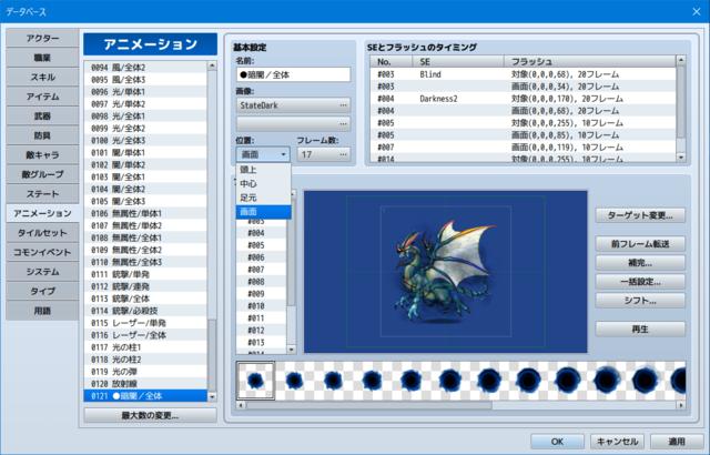 0001_06_暗闇_位置を画面に変更.png