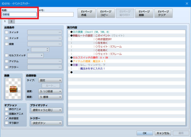 0002_a01_宝箱を新規作成.png
