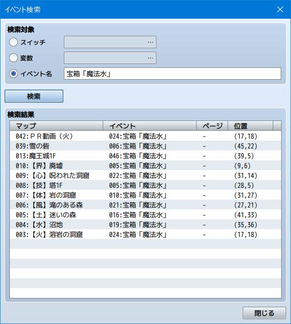0002_04_イベント検索.png