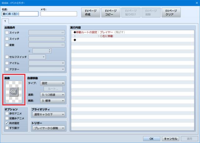01_イベント_動く床(左).png