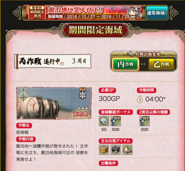【艦これAC】期間限定海域情報