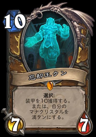 忘却王クン.png
