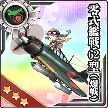 零式艦戦62型(爆戦)