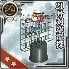 21号対空電探