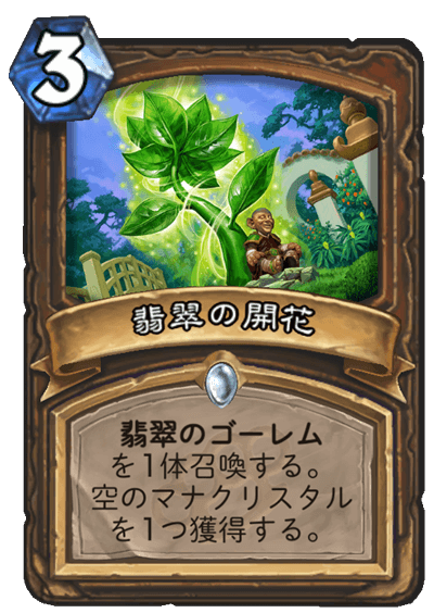 翡翠の開花.png