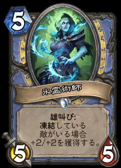 氷霊術師.png