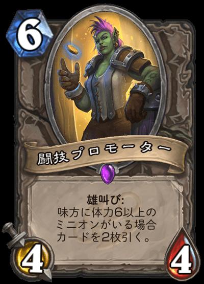 闘技プロモーター.png