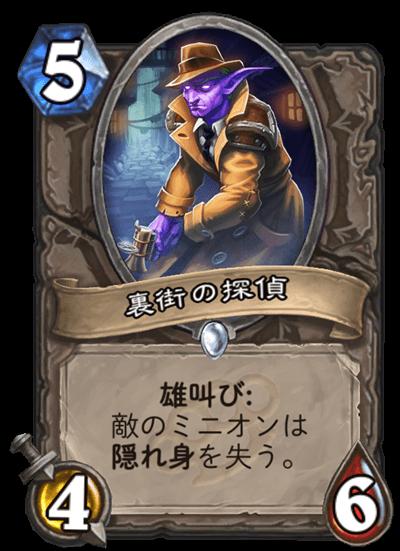 裏街の探偵.png