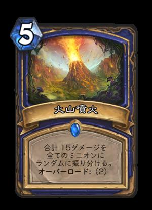 火山噴火.png