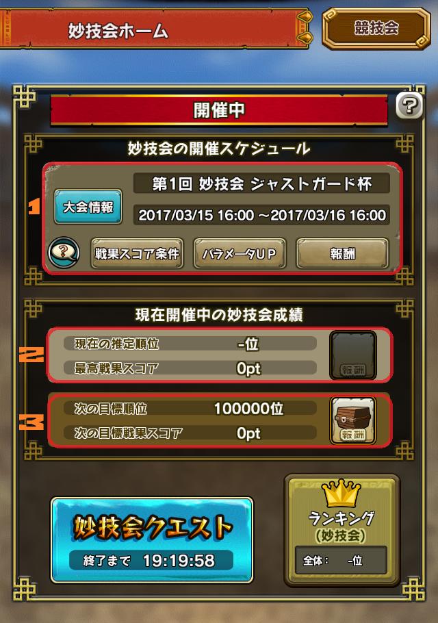 妙技会.png