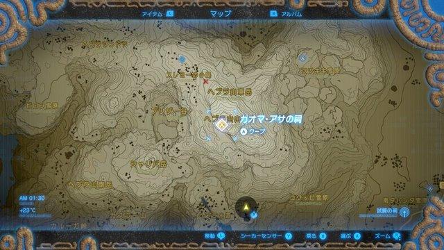ガオマ・アサ.jpg