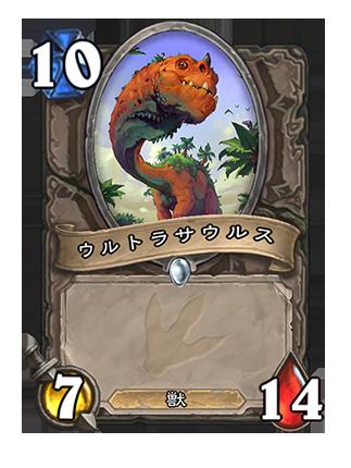 ウルトラサウルス.png