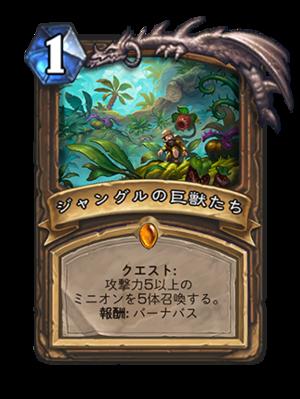 ジャングルの巨獣たち.png