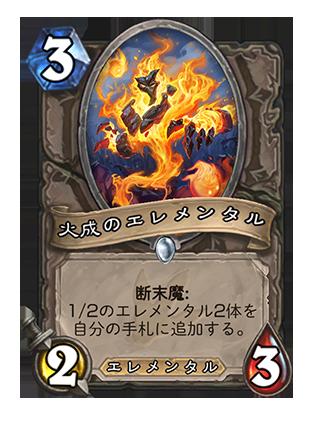火成のエレメンタル