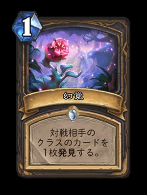 幻覚.png