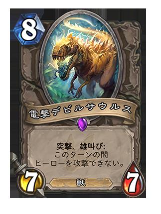 電撃デビルサウルス.png