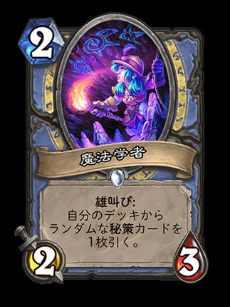 魔法学者.png
