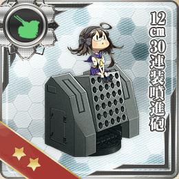12cm30連装噴進砲