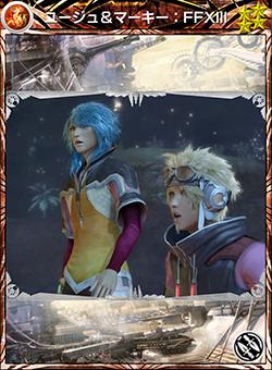 ユージュ&マーキー:FFXIII