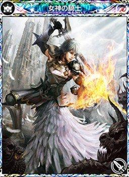 女神の騎士