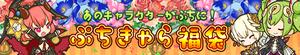 fukubukuro0503jfntyjhe.png