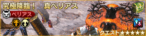 戦神ベリアス.jpg