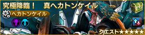 戦神ヘカトンケイル2.jpg