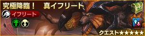 戦神イフリート2.jpg