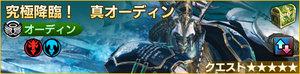 戦神オーディン2.jpg