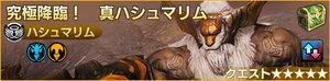 戦神ハシュマリム2.jpg
