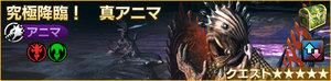 戦神アニマ2.jpg