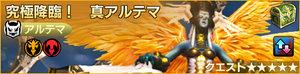 戦神アルテマ2.jpg