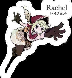 レイチェル