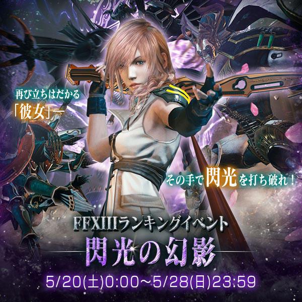 ランキングイベント「閃光の幻影」復刻.jpg