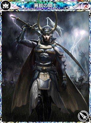 異説の騎士2.jpg