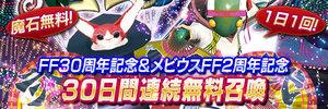 30日無料召喚.jpg