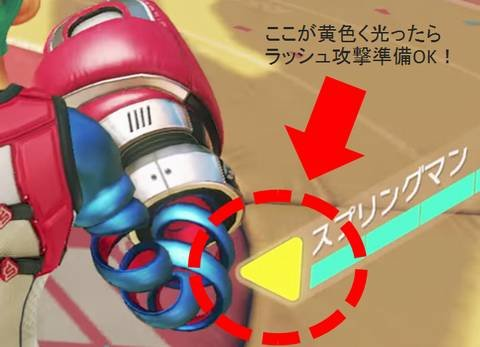 ラッシュ攻撃ゲージ.jpg