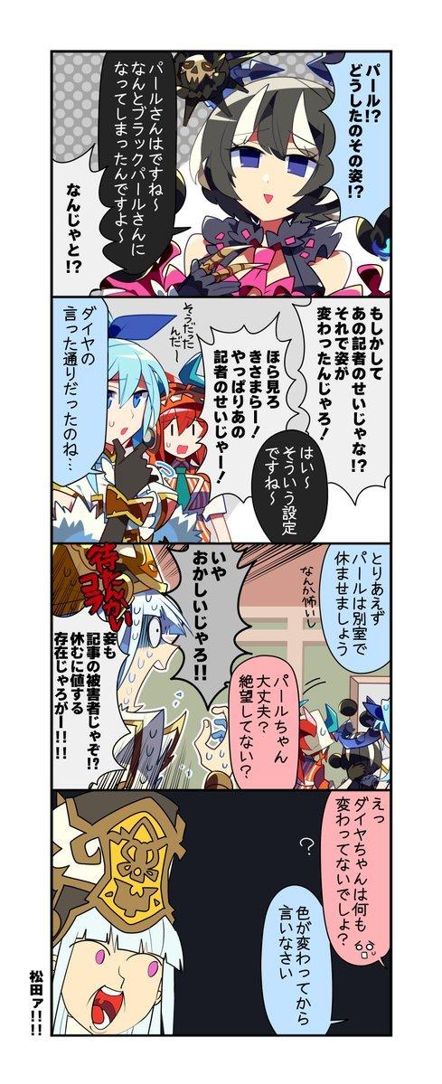 月刊ウォッチャー 六大国記念日特大号!!2.jpg