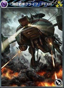 飛行戦車グライフ:FXIII.jpg