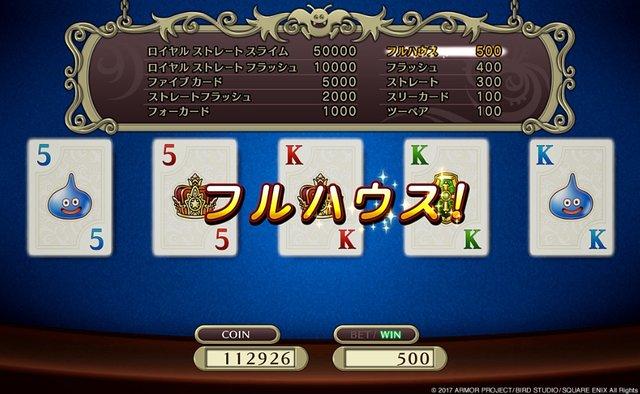 11s カジノ ドラクエ